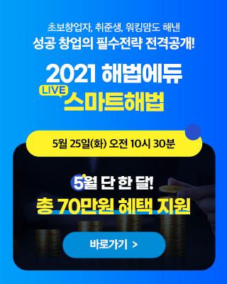 2021 스마트해법 5월 통합사업설명회.png